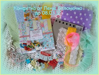 Конфетка от Леночки Солоненко