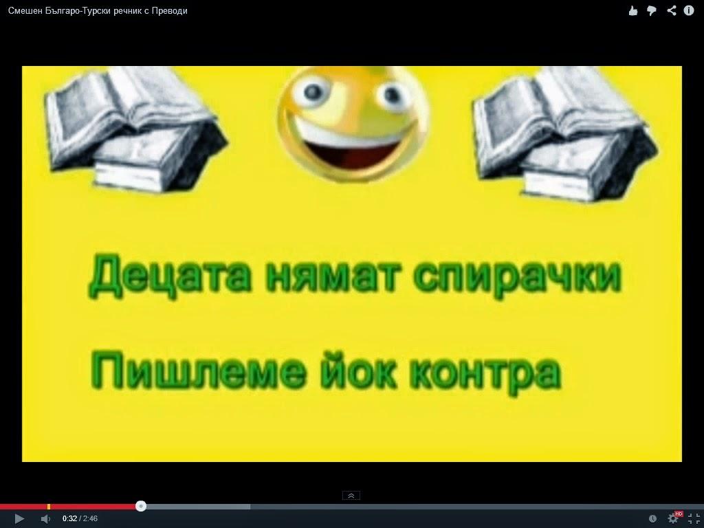 Смешен Българо-Турски речник с преводи Много смях смешни клипчета, забавни клипове