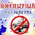 วันต่อต้านยาเสพติดโลก 26 มิถุนายน ของทุกปี