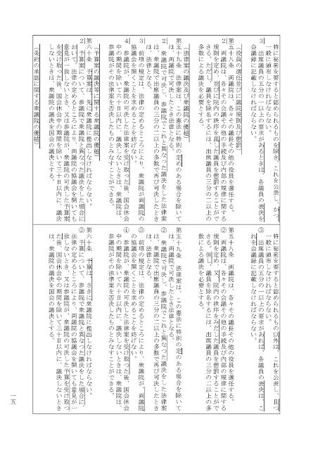 自民党 日本国憲法改正草案(画像)p15