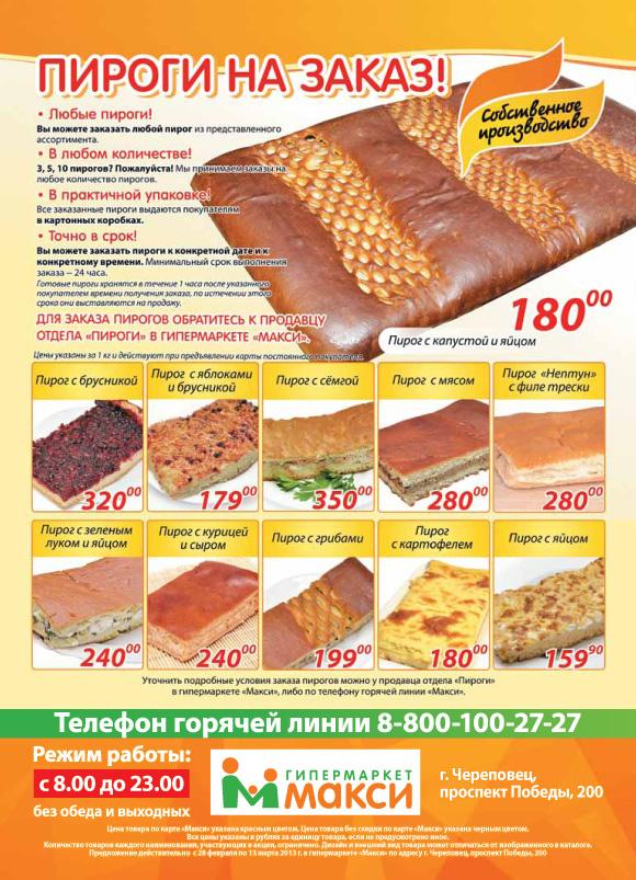 Каталог Гипермаркет