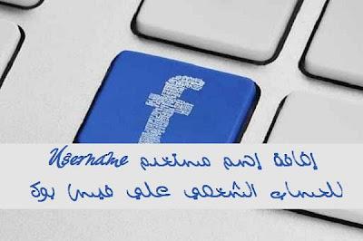 طريقة الحصول علي  إسم مستخدم لحسابك الشخصي علي فيس بوك
