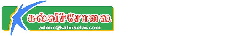 Books.Kalvisolai.Com | கல்விச்சோலை