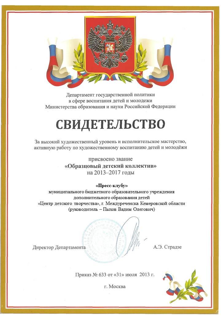 """Свидетельство """"Образцовый детский коллектив"""""""