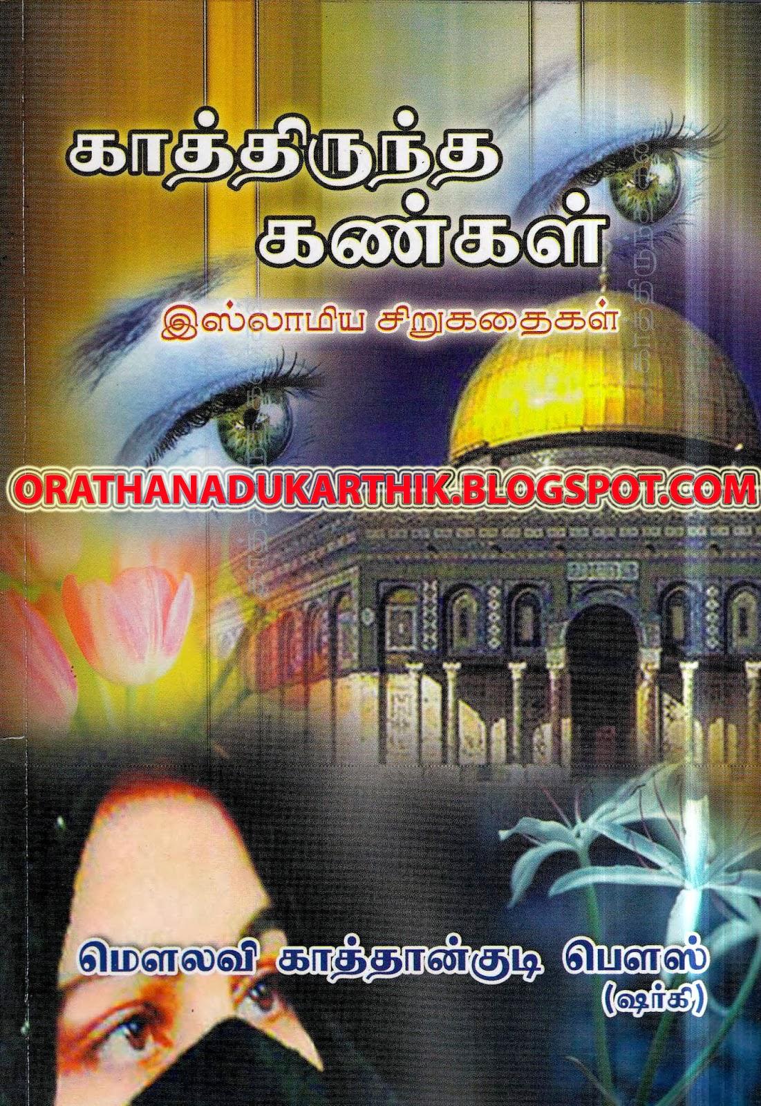 காத்திருந்த கண்கள்-(இஸ்லாமிய சிறுகதைகள் ) Kathiruntha-kangal_Islamiya+copy