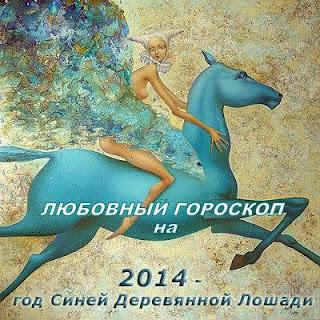 гороскоп овна на июнь 2014