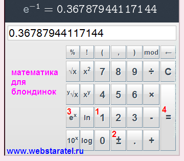 Экспонента на калькуляторе. Число е в минус первой степени. е^-1. Математика для блондинок.