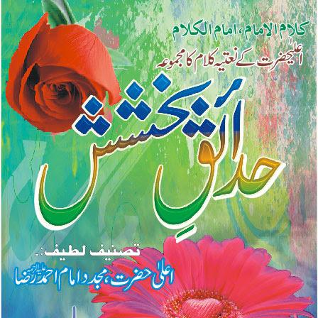 Hadaiq e Bakhshish by Ahmed Raza Khan, Islamic poetry