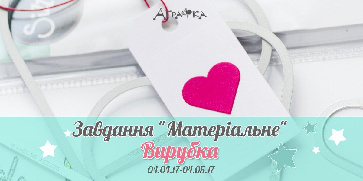 """+++Завдання """"Матеріальне"""": Висічки до 04/05"""