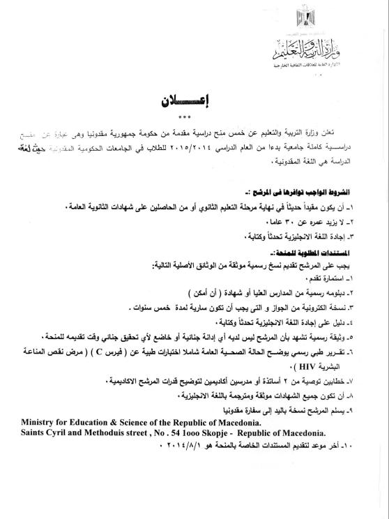 إعلان عن المنح الدراسية المقدمة من حكومة مقدونيا لطلبة الثانوية العامة 2013/ 2014