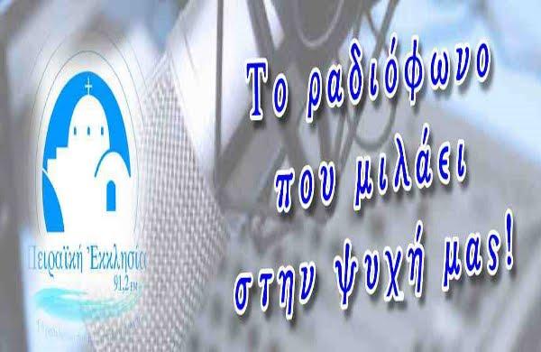 Ακούστε ζωντανά το ραδιόφωνο της Πειραϊκής Εκκλησίας