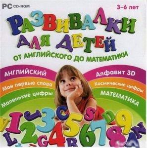 Развивалки для детей. От английского до математики / Закачки для Мамочки