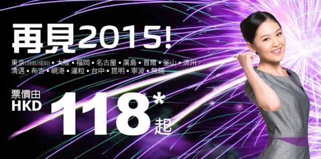 2015最後一次!今晚(12月29日)零晨HK Express 各航點「$118」起, 香港單程飛韓國 $328、日本$428、 台中$188起!