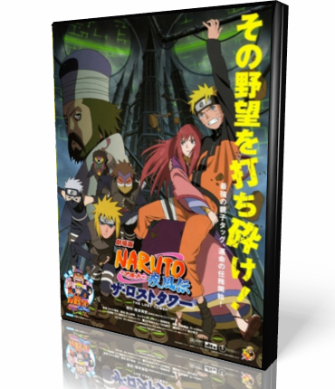 naruto shippuden 3 movie. Naruto Shippuden Movie 4: The