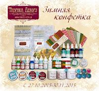 Конфетка от Фабрики Декора до 01.12