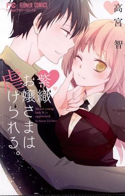 紫織お嬢様は虐げられる。 [Shiori Ojou-sama wa Shiitagerareru.] rar free download updated daily