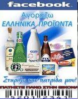 Αγοράζουμε Ελληνικά προϊόντα