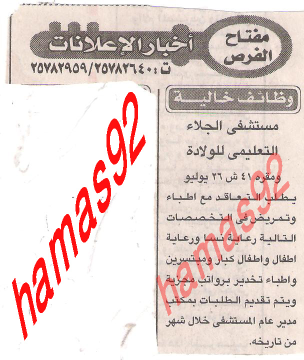 وظائف شركات البترول 2012 Picture+015