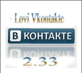 Скачать Лови Вконтакте 2.9
