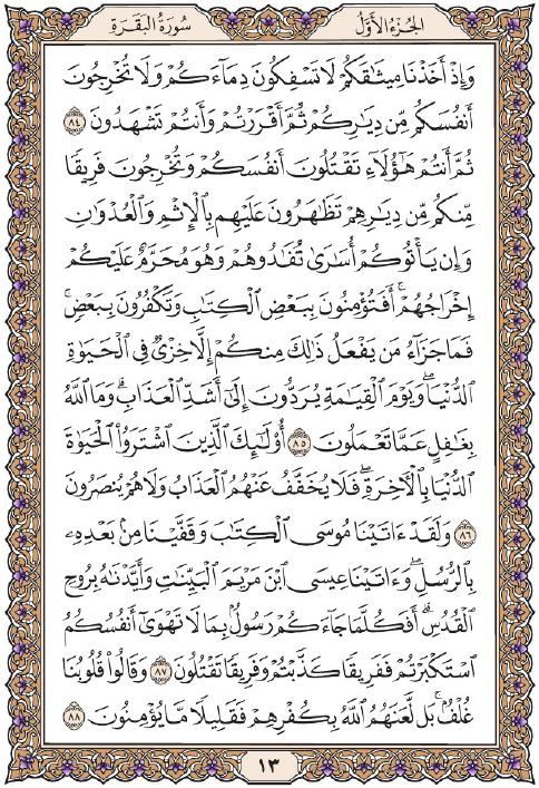 حفظ الصفحة الثالثة عشر وتفسيرها