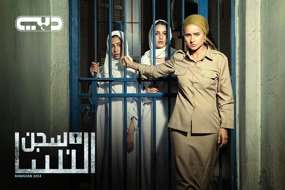 مسلسل سجن النسا الحلقة السابعة 7 كاملة رمضان2014