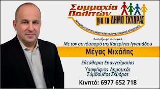 ΜΕΓΑΣ ΜΙΧΑΛΗΣ