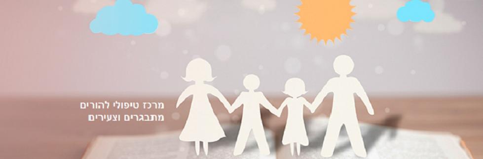 אופק בטוח מרכז טיפולי להורים, מתבגרים וצעירים
