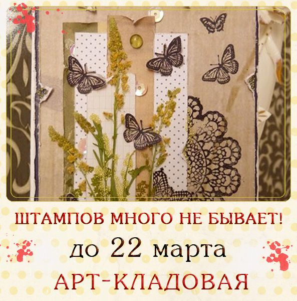 http://art-kladovaya.blogspot.de/2015/03/blog-post_27.html