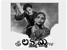 Sri Lakshmamma Katha Old Telugu Mp3 Songs
