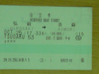 Hirosaki to Aomori rail ticket on Tsugaru obtained with rail pass