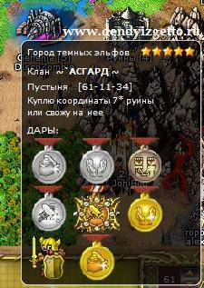 Как заработать бабки в онлайн игре My lands