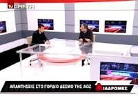 Συνέντευξη Νίκος Λυγερός TvCreta 29-03-2013. Πλήρης ανάλυση Ελληνικής ΑΟΖ.