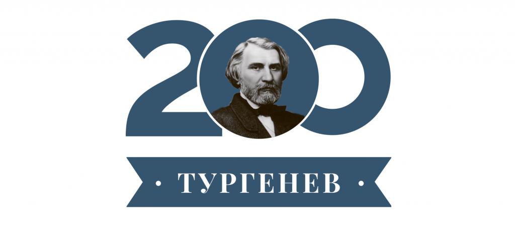 К 200-летию И.С. Тургенева