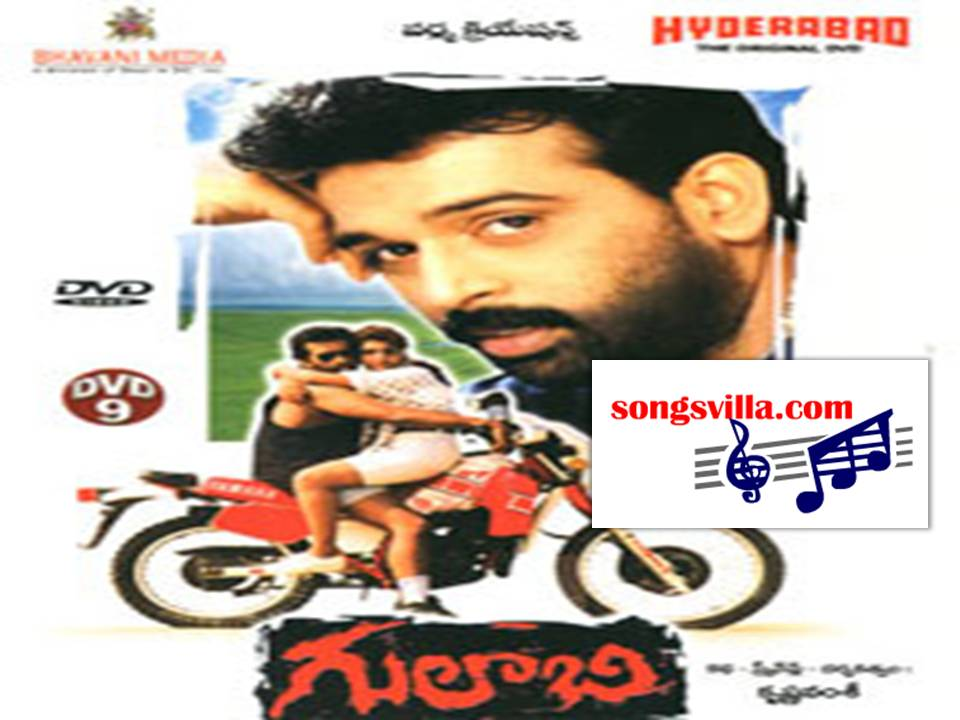 Gulabi movie songs download