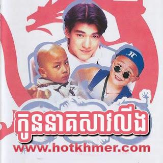 Kon Neak Shaling [1 End] Chinese Movie Dubkhmer