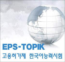PENGUMUMAN HASIL UJIAN EPS-TOPIK 2012 ( 28 June 2012)