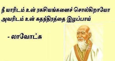 Trust Quotes in Tamil