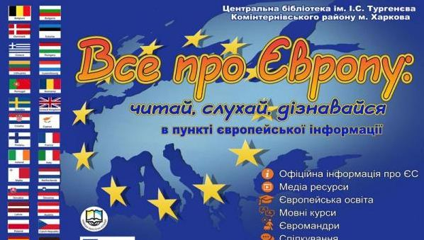 """Пункт Європейської інформації """"Все про Європу"""""""