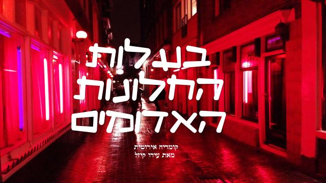 """""""בעלות החלונות האדומים"""" - קומדיה ארוטית"""