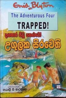 Sinhala dhamma books