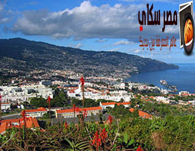 جزيرة ماديرا البرتغال ( مدينة الزهور ) و مدينة فونشال funchal
