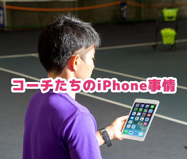 酒井 バンコク テニス iPhone
