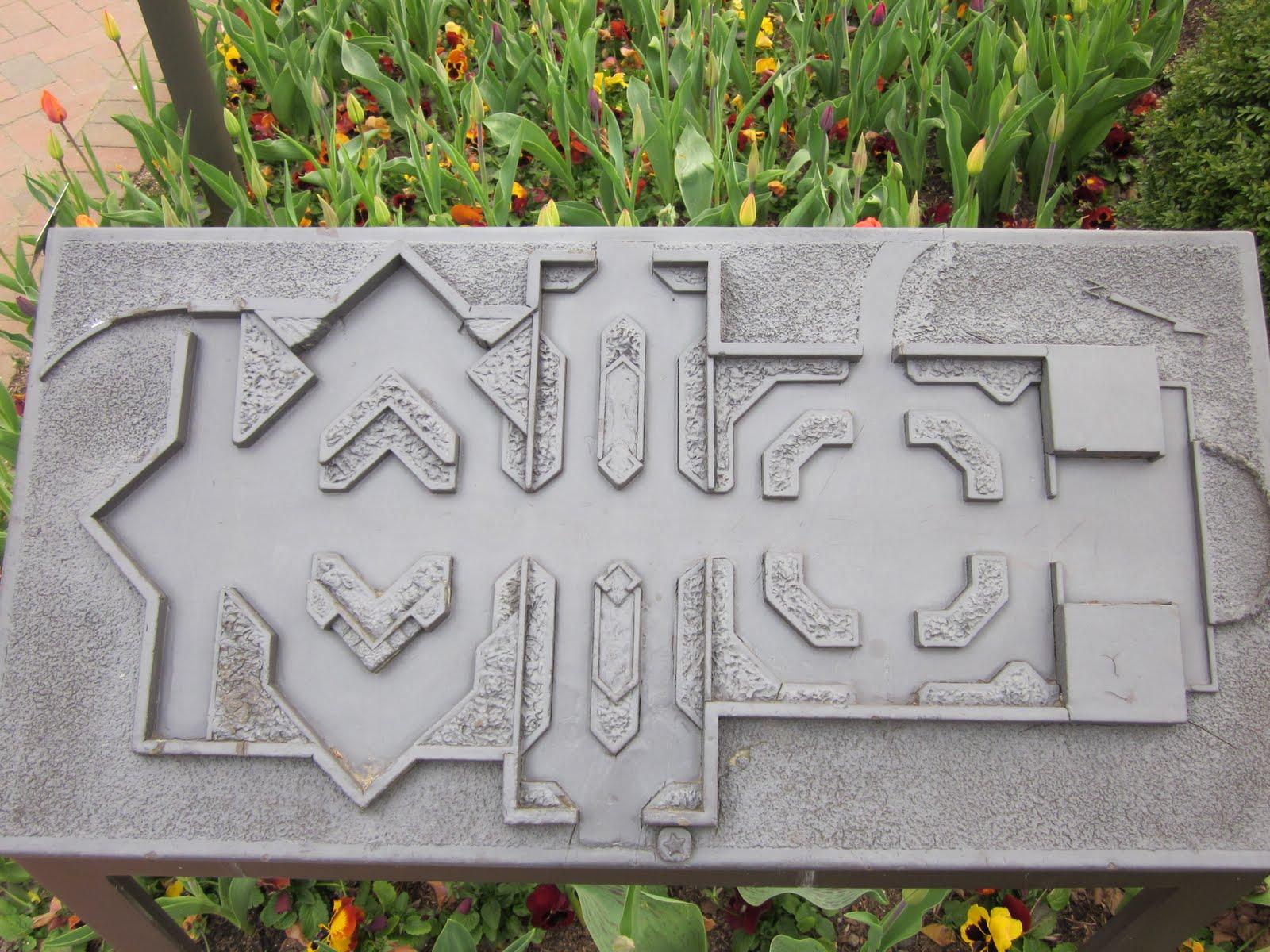 ecotropy: Healthcare Garden Design