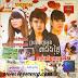 HM VCD VOL 132 | Kom Lang Chit Besdong Khmer