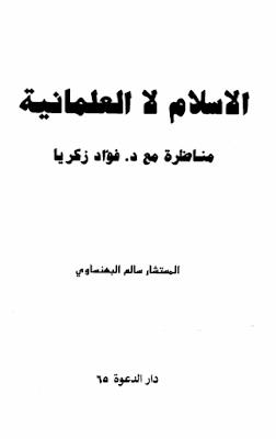 حمل كتاب الإسلام لا العلمانية مناظرة مع فؤاد زكريا - سالم البهنساوي