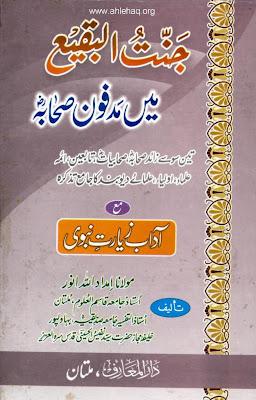 Jannat -ul- Baqi Mayn Madfoon Sahabah [r.a]