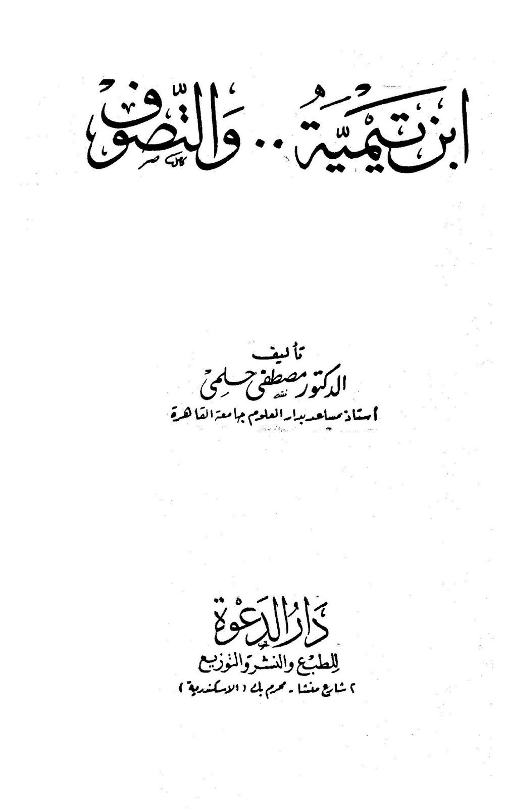 ابن تيمية والتصوف - مصطفى حلمي pdf