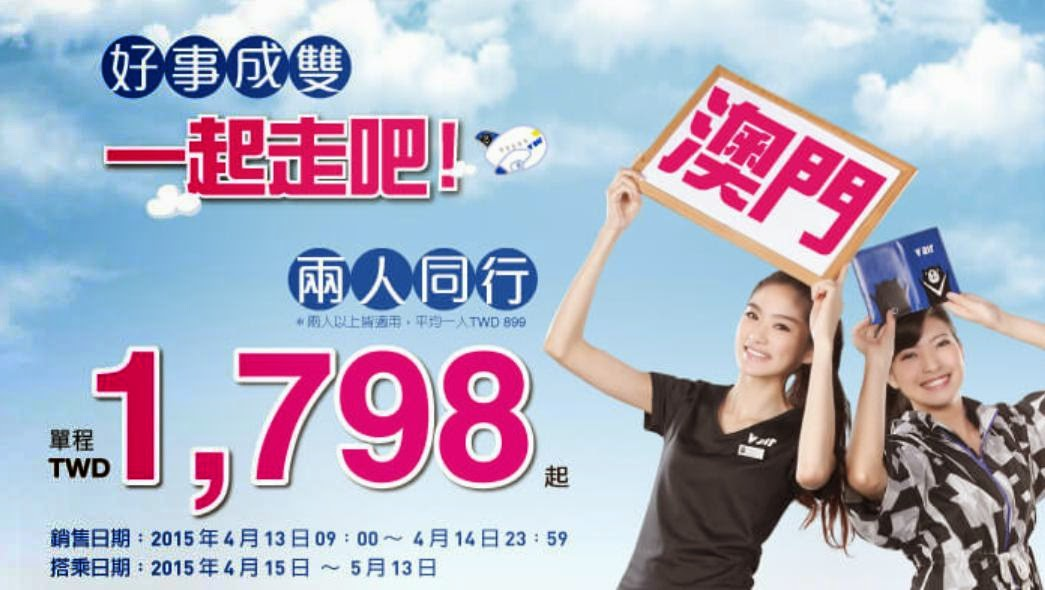 威航 V-Air 今日(4月13日)上午9時【二人同行】優惠,澳門 飛 台北 單程 HK$223起。