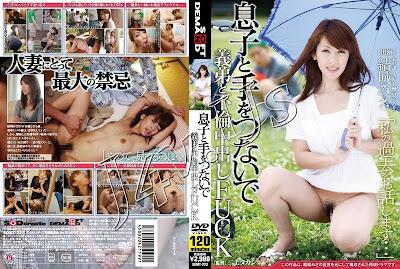 26148 SDMT 223 123 582lo [SDMT 223] Misa Yuuki   Love Affair with Nakadashi Cream Pie