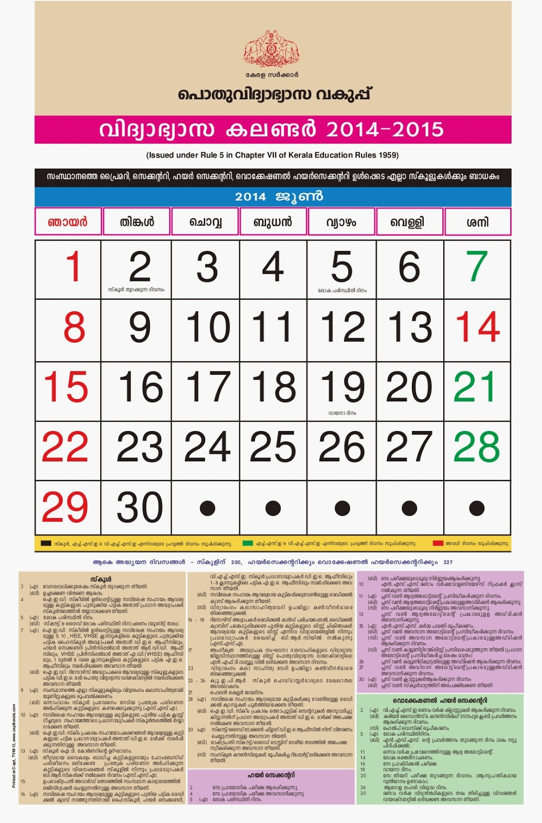 http://www.education.kerala.gov.in/downloads2014/announcement/edu_calendar_2014-15.pdf